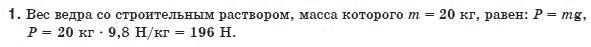 ГДЗ по физике 8 класс Коршак Е.В. и др. (для русских школ) Раздел 2. Взаимодействие тел, Упражнение 10. Задание: 1
