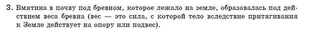 ГДЗ по физике 8 класс Коршак Е.В. и др. (для русских школ) Раздел 2. Взаимодействие тел, Упражнение 10. Задание: 3
