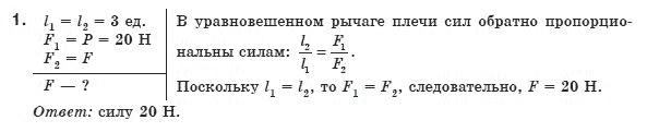 ГДЗ по физике 8 класс Коршак Е.В. и др. (для русских школ) Раздел 2. Взаимодействие тел, Упражнение 11. Задание: 1