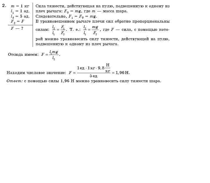 ГДЗ по физике 8 класс Коршак Е.В. и др. (для русских школ) Раздел 2. Взаимодействие тел, Упражнение 11. Задание: 2