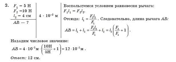 ГДЗ по физике 8 класс Коршак Е.В. и др. (для русских школ) Раздел 2. Взаимодействие тел, Упражнение 11. Задание: 3