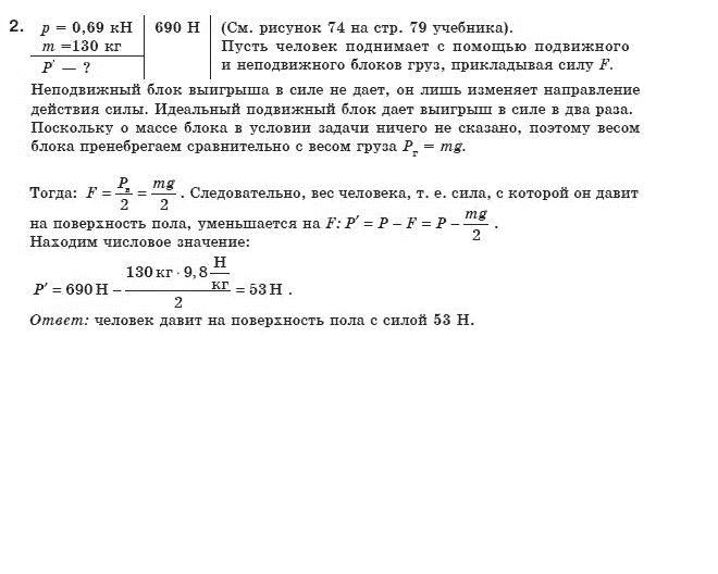 ГДЗ по физике 8 класс Коршак Е.В. и др. (для русских школ) Раздел 2. Взаимодействие тел, Упражнение 12. Задание: 2