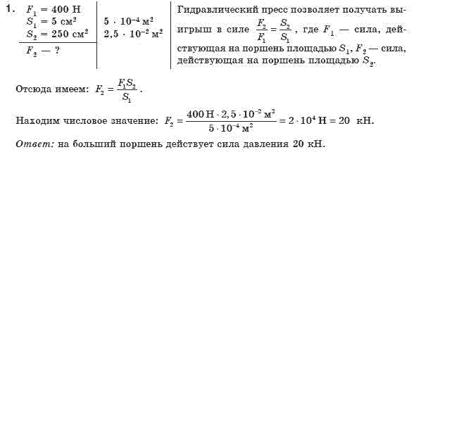 ГДЗ по физике 8 класс Коршак Е.В. и др. (для русских школ) Раздел 2. Взаимодействие тел, Упражнение 16. Задание: 1