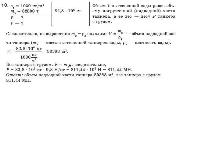 ГДЗ по физике 8 класс Коршак Е.В. и др. (для русских школ) Раздел 2. Взаимодействие тел, Упражнение 22. Задание: 10