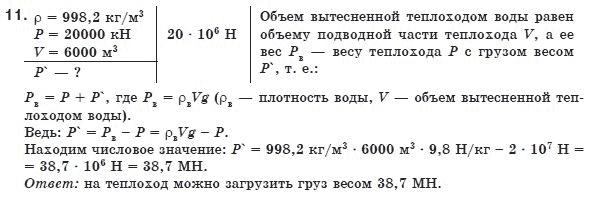 ГДЗ по физике 8 класс Коршак Е.В. и др. (для русских школ) Раздел 2. Взаимодействие тел, Упражнение 22. Задание: 11