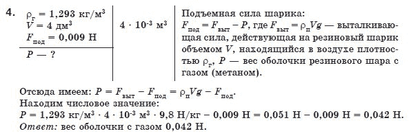 ГДЗ по физике 8 класс Коршак Е.В. и др. (для русских школ) Раздел 2. Взаимодействие тел, Упражнение 23. Задание: 4
