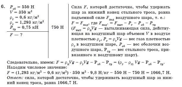 ГДЗ по физике 8 класс Коршак Е.В. и др. (для русских школ) Раздел 2. Взаимодействие тел, Упражнение 23. Задание: 6