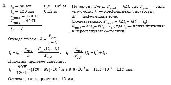 ГДЗ по физике 8 класс Коршак Е.В. и др. (для русских школ) Раздел 2. Взаимодействие тел, Упражнение 9. Задание: 4