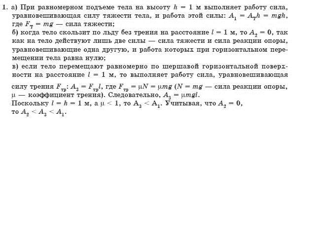 ГДЗ по физике 8 класс Коршак Е.В. и др. (для русских школ) Раздел 3. Работа и энергия. Мощность, Упражнение 24. Задание: 1