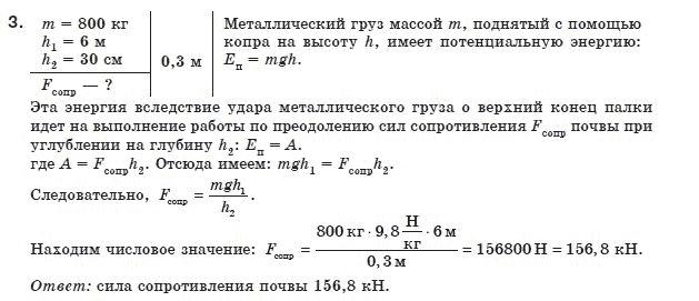 ГДЗ по физике 8 класс Коршак Е.В. и др. (для русских школ) Раздел 3. Работа и энергия. Мощность, Упражнение 26. Задание: 3