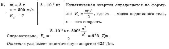 ГДЗ по физике 8 класс Коршак Е.В. и др. (для русских школ) Раздел 3. Работа и энергия. Мощность, Упражнение 27. Задание: 5
