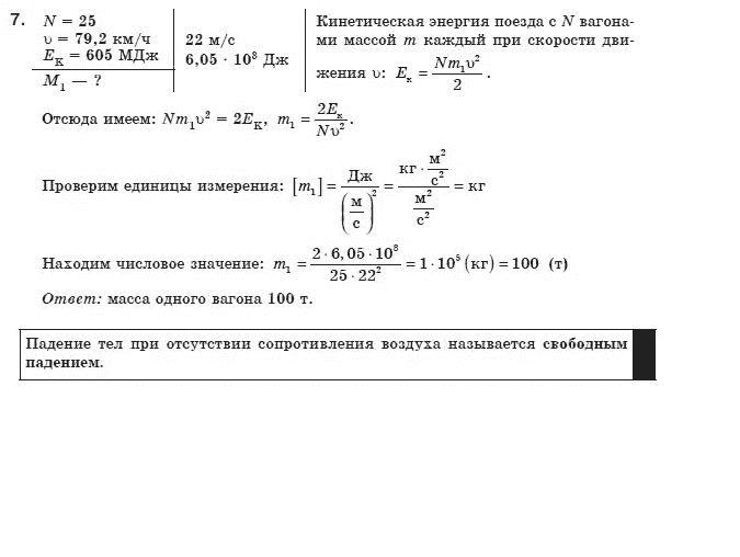 ГДЗ по физике 8 класс Коршак Е.В. и др. (для русских школ) Раздел 3. Работа и энергия. Мощность, Упражнение 27. Задание: 7