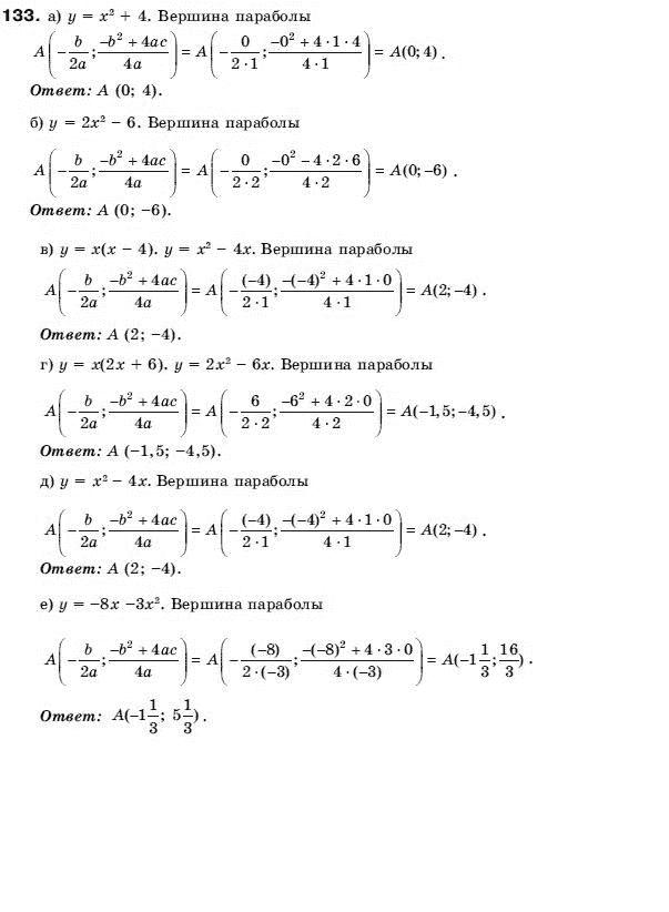 7 алгебра п бевз решебники за класс г
