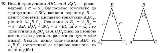 ГДЗ по геометрии 9 класс Погорєлов О.В. Параграф 11. Задание: 10