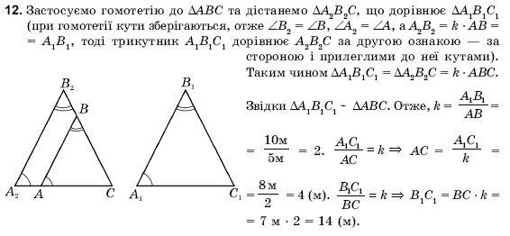 ГДЗ по геометрии 9 класс Погорєлов О.В. Параграф 11. Задание: 12