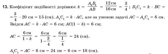 ГДЗ по геометрии 9 класс Погорєлов О.В. Параграф 11. Задание: 13