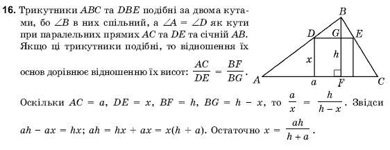 ГДЗ по геометрии 9 класс Погорєлов О.В. Параграф 11. Задание: 16