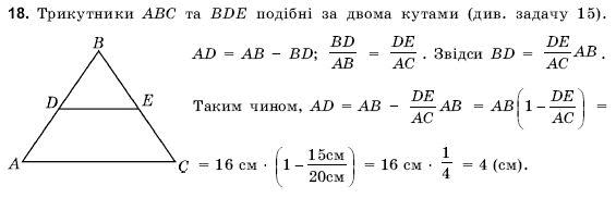 ГДЗ по геометрии 9 класс Погорєлов О.В. Параграф 11. Задание: 18