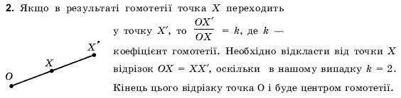 ГДЗ по геометрии 9 класс Погорєлов О.В. Параграф 11. Задание: 2