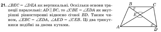 ГДЗ по геометрии 9 класс Погорєлов О.В. Параграф 11. Задание: 21