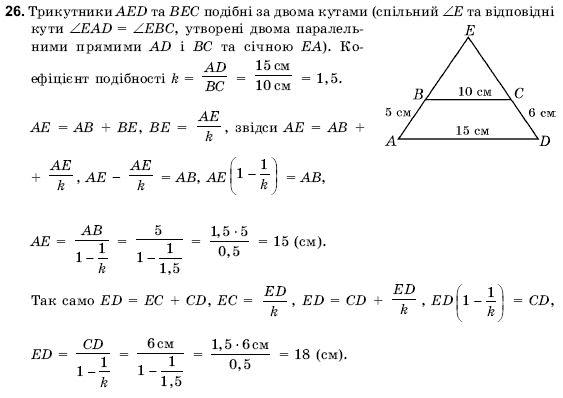 ГДЗ по геометрии 9 класс Погорєлов О.В. Параграф 11. Задание: 26