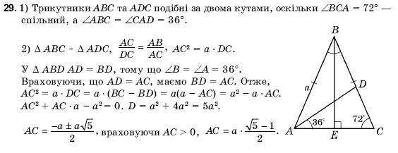 ГДЗ по геометрии 9 класс Погорєлов О.В. Параграф 11. Задание: 29