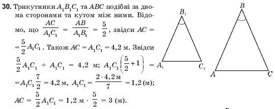 ГДЗ по геометрии 9 класс Погорєлов О.В. Параграф 11. Задание: 30
