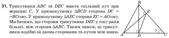 ГДЗ по геометрии 9 класс Погорєлов О.В. Параграф 11. Задание: 31