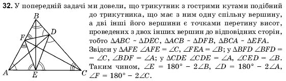 ГДЗ по геометрии 9 класс Погорєлов О.В. Параграф 11. Задание: 32