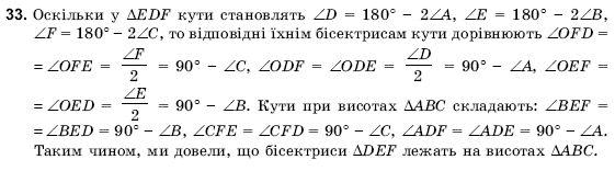 ГДЗ по геометрии 9 класс Погорєлов О.В. Параграф 11. Задание: 33