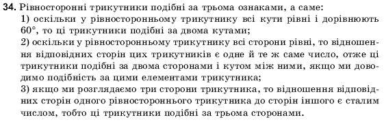 ГДЗ по геометрии 9 класс Погорєлов О.В. Параграф 11. Задание: 34