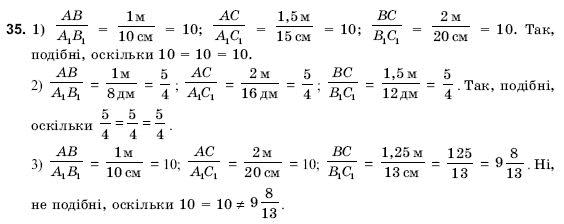 ГДЗ по геометрии 9 класс Погорєлов О.В. Параграф 11. Задание: 35