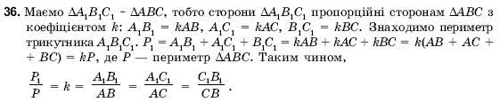 ГДЗ по геометрии 9 класс Погорєлов О.В. Параграф 11. Задание: 36