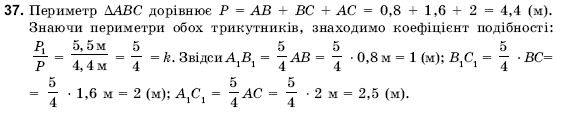 ГДЗ по геометрии 9 класс Погорєлов О.В. Параграф 11. Задание: 37
