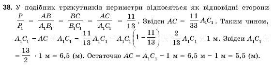 ГДЗ по геометрии 9 класс Погорєлов О.В. Параграф 11. Задание: 38
