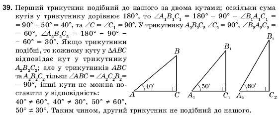 ГДЗ по геометрии 9 класс Погорєлов О.В. Параграф 11. Задание: 39