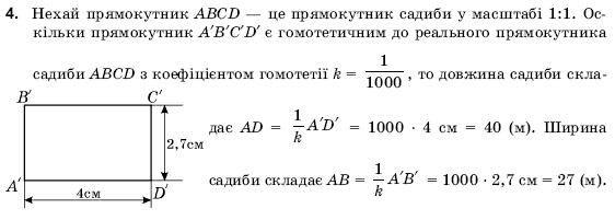 ГДЗ по геометрии 9 класс Погорєлов О.В. Параграф 11. Задание: 4