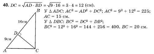 ГДЗ по геометрии 9 класс Погорєлов О.В. Параграф 11. Задание: 40