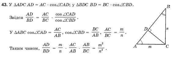 ГДЗ по геометрии 9 класс Погорєлов О.В. Параграф 11. Задание: 43