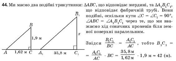 ГДЗ по геометрии 9 класс Погорєлов О.В. Параграф 11. Задание: 44