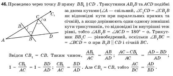 ГДЗ по геометрии 9 класс Погорєлов О.В. Параграф 11. Задание: 46