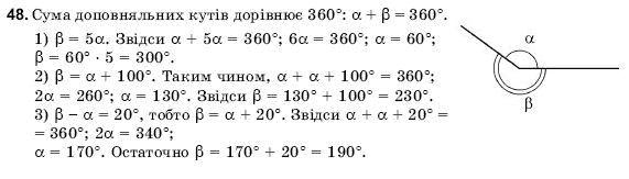 ГДЗ по геометрии 9 класс Погорєлов О.В. Параграф 11. Задание: 48