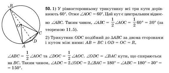ГДЗ по геометрии 9 класс Погорєлов О.В. Параграф 11. Задание: 50