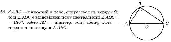 ГДЗ по геометрии 9 класс Погорєлов О.В. Параграф 11. Задание: 51