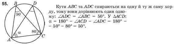 ГДЗ по геометрии 9 класс Погорєлов О.В. Параграф 11. Задание: 55