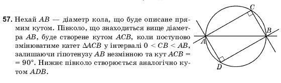 ГДЗ по геометрии 9 класс Погорєлов О.В. Параграф 11. Задание: 57