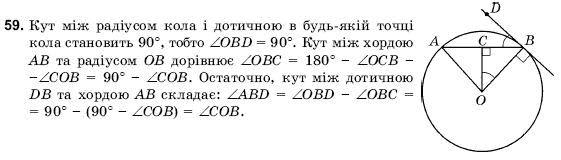 ГДЗ по геометрии 9 класс Погорєлов О.В. Параграф 11. Задание: 59