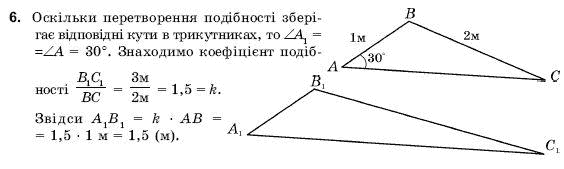 ГДЗ по геометрии 9 класс Погорєлов О.В. Параграф 11. Задание: 6