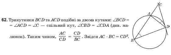 ГДЗ по геометрии 9 класс Погорєлов О.В. Параграф 11. Задание: 62
