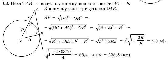 ГДЗ по геометрии 9 класс Погорєлов О.В. Параграф 11. Задание: 63